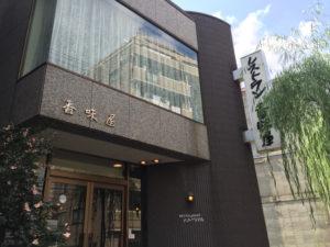 台東区・入谷:「レストラン香味屋」