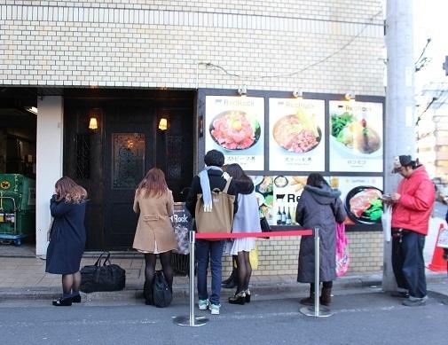レッドロック 高田馬場店