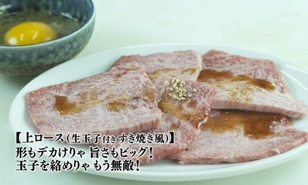 上ロース(生玉子付き すき焼き風)