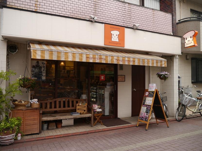 大田区・蒲田:揚げパン「ブーランジェリー ミモレット」
