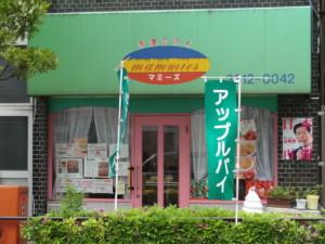 文京区・春日:パイ「マミーズ・アン・スリール」本店
