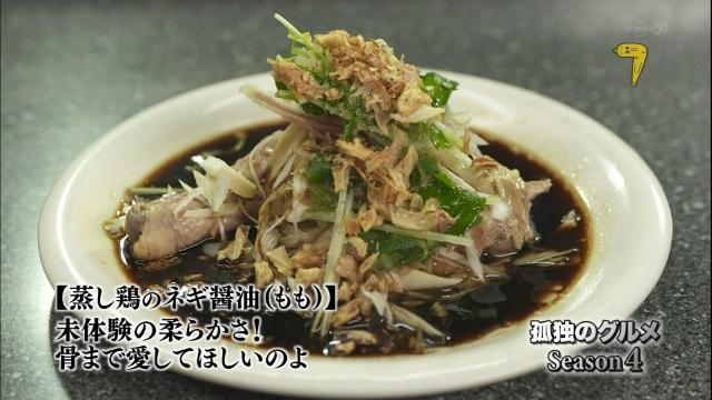 蒸し鶏のネギ醤油(もも)