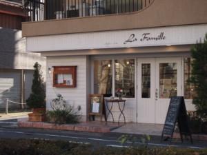 豊島区・西池袋:「La Famille」