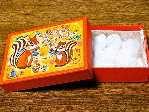 渋谷区・代々木上原:かわいいパッケージの素朴なクッキー「西光亭」
