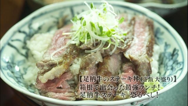 足柄牛のステーキ丼(ご飯大盛り)2
