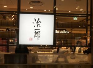 渋谷区・恵比寿:「クーヘンスタジオ 治一郎」アトレ恵比寿店