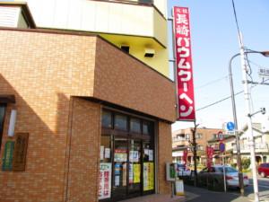 足立区・六町:「島田屋製菓」