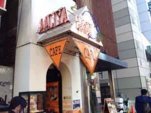 新宿区・新宿三丁目:「CAFE AALIYA」