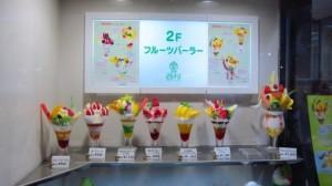 渋谷区・宇田川町:食べごろの旬のフルーツがたっぷりのパフェ「渋谷西村フルーツパーラー」