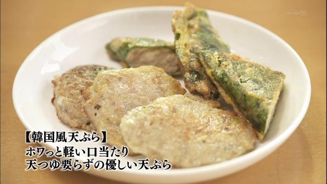 韓国風天ぷら