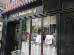 杉並区・西荻窪:マフィン「Amy's Bakeshop」