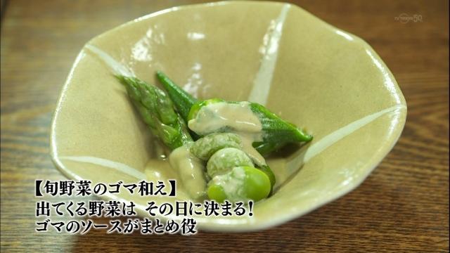 旬野菜のゴマ和え