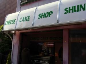 中野区・中央:チーズケーキ専門店「シュン」
