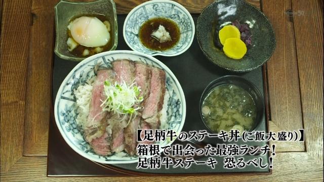 足柄牛のステーキ丼(ご飯大盛り)
