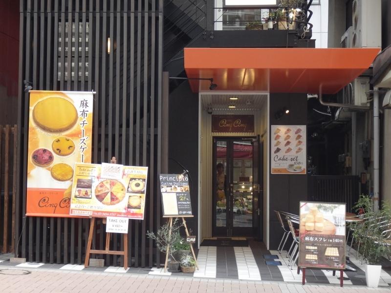 港区・麻布十番:チーズケーキ「麻布チーズケーキCinq Cinq」